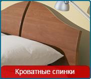 Кроватные спинки