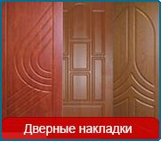Дверные накладки